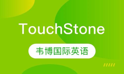 Touch Stone课程