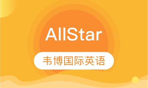All Star课程