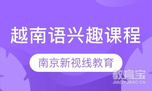 越南语兴趣课程