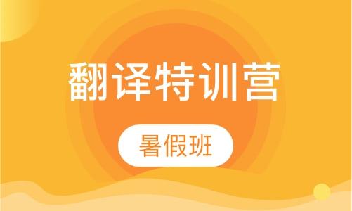 暑假翻译特训营