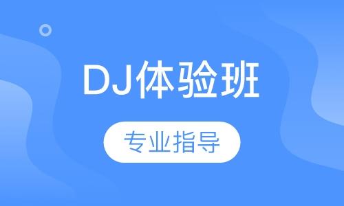 天津dj培训机构