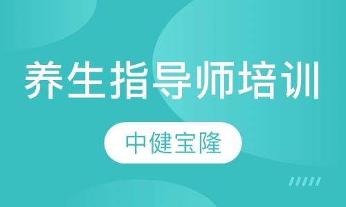 北京针灸师培训班