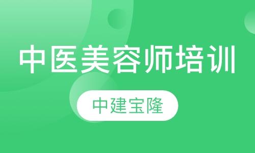 北京足疗培训学校