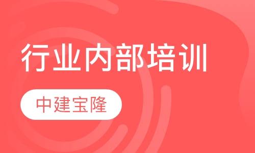 北京健康管理师学习班