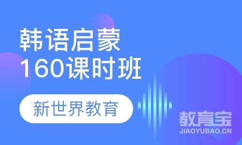 韩语启蒙160课时班