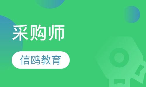 石家庄采购师培训中心