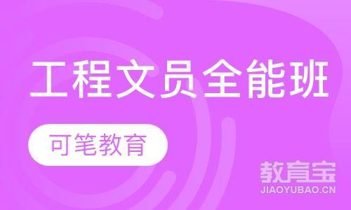 上海秘书职业培训
