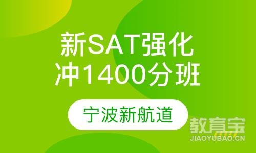 新SAT冲刺 冲1400分班