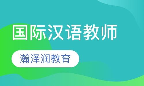 国际汉语教师实习取证班