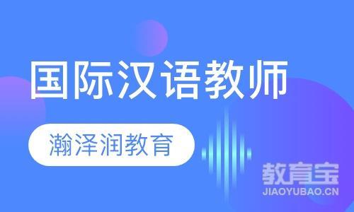 国际汉语教师面授取证班