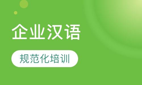 企业汉语培训