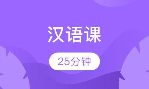 25分钟汉语课