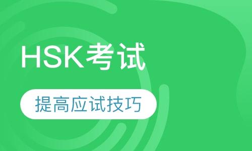 HSK考试课程