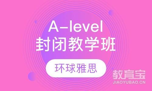 A-level全日制封闭教学班