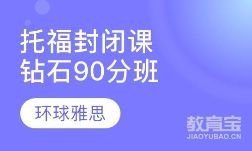 """托福""""6周封闭冲刺钻石90分班"""""""