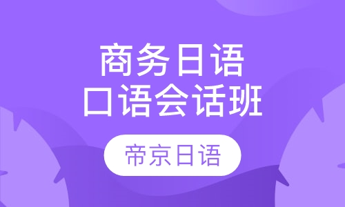 商务日语口语会话班