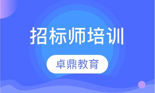 北京招标师考前培训班