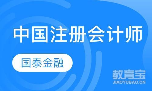 北京cpa学习班
