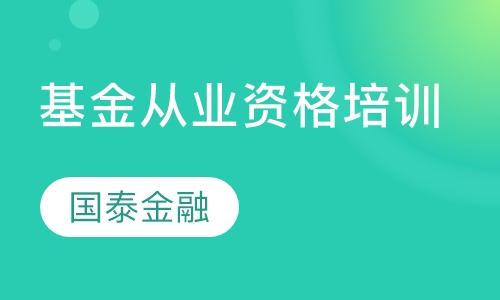 北京基金从业考试科目三培训