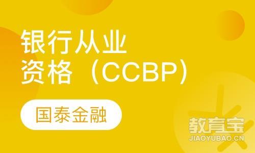 银行从业资格 (CCBP)培训