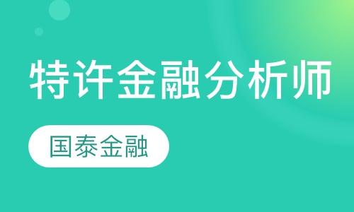 北京注册金融分析师培训