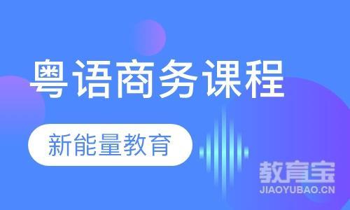 粤语商务课程