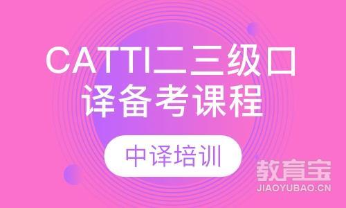 CATTI二级口译课程暑假班