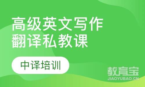 联合国文件翻译培训【UNDTT】周末班