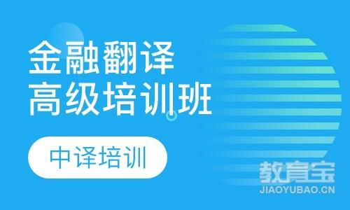 联合国文件翻译培训【UNDTT】暑假班