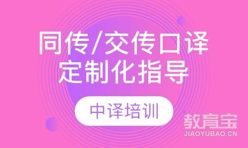 联合国口译培训课程【UNITC】周末班