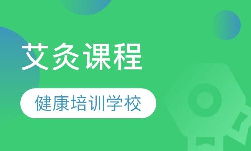武汉中医养生师培训