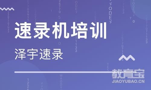 石家庄速录学习班