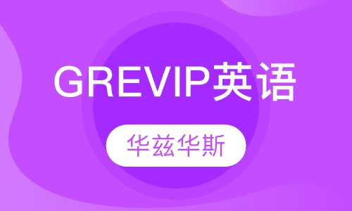 GRE VIP英语