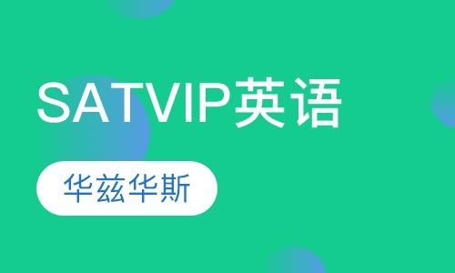 SAT VIP英语