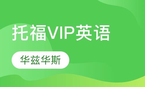 托福 VIP英语
