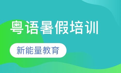 粤语暑假培训