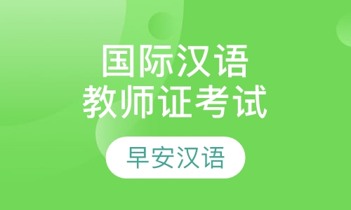 国际汉语教师证书考试培训