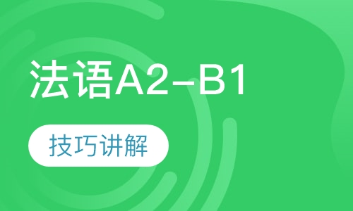 法语A2-B1