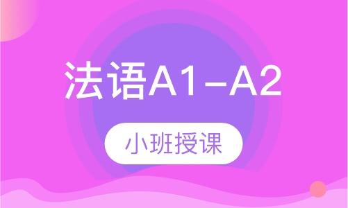 法语A1-A2