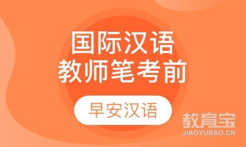 国际汉语教师笔试考前培训