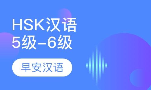 HSK 汉语水平 5级-6级