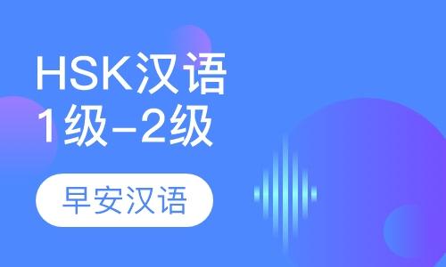 HSK汉语水平1级-2级