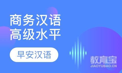 商务汉语高级水平课程