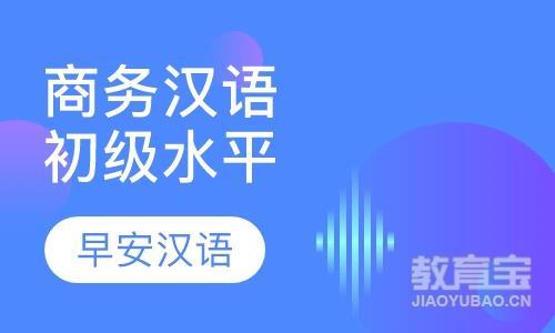 商务汉语初级水平课程