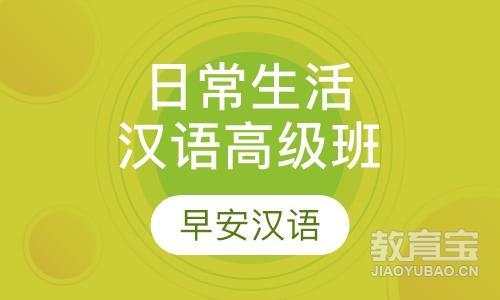 日常生活汉语高级水平课程
