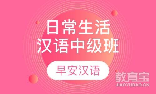 日常生活汉语中级水平课程