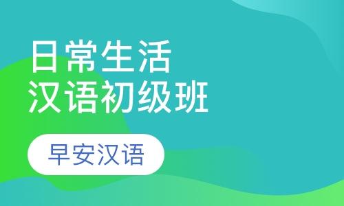 日常生活汉语初级水平课程