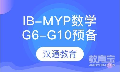 IB-MYP数学G6-G10预备课程