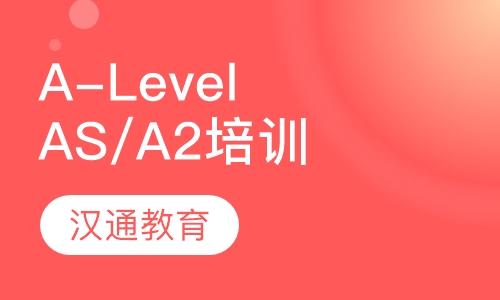 A-Level(AS/A2)课程