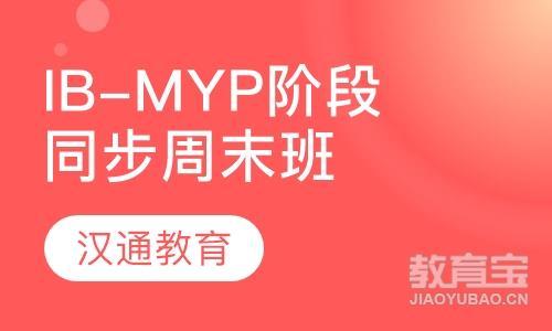 IB-MYP阶段同步周末班课程